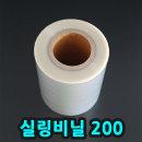 실링롤200(2롤) 홀드비닐 실링용기비닐 국물용비닐