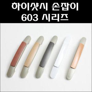 603 하이샷시손잡이/미닫이문손잡이/샷시문손잡이