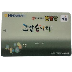 오발탄 기프트카드 10만원권