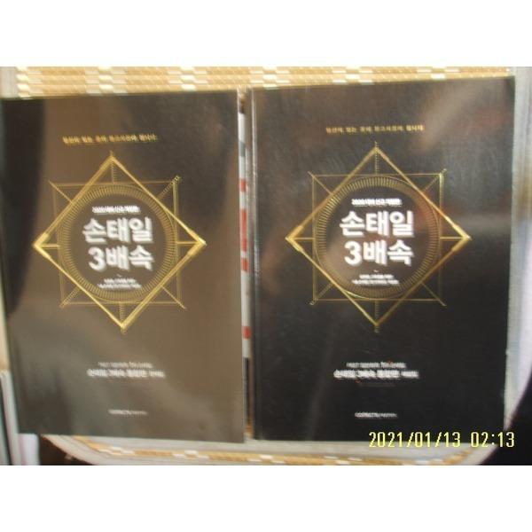 헌책/ 커넥츠 PEET단기 2책/ 2020 대비 PEET 일반화학 손태일 3배속 통합편 문제집 + 해설집 -사진.상세