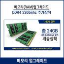 DDR4 3200mhz 메모리 업그레이드 - 총 24GB