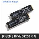 NVMe SSD 512GB 추가 장착 - 총 1.5TB