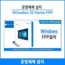 윈도우 10 Home FPP 설치 요청 (정품 USB 제공)