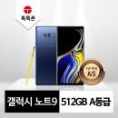 갤럭시 노트9 512GB 리퍼폰 중고폰 공기계 - A등급