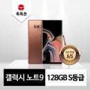 갤럭시 노트9 128GB 리퍼폰 중고폰 공기계 - S등급