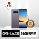 갤럭시 노트8 64GB 리퍼폰 중고폰 공기계 - 리퍼폰