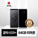 갤럭시 S9플러스 64GB 리퍼폰 중고폰 공기계 - 리퍼폰