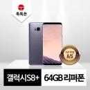 갤럭시 S8플러스 64GB 리퍼폰 중고폰 공기계 - 리퍼폰