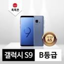 갤럭시 S9 리퍼폰 중고폰 공기계 - B등급