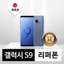 갤럭시 S9 리퍼폰 중고폰 공기계 - 리퍼폰