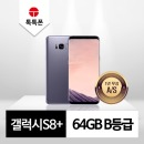 갤럭시 S8플러스 64GB 리퍼폰 중고폰 공기계 - B등급