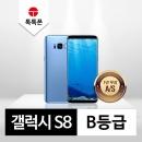 갤럭시 S8 리퍼폰 중고폰 공기계 - B등급