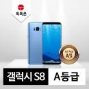 갤럭시 S8 리퍼폰 중고폰 공기계 - A등급