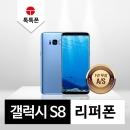 갤럭시 S8 리퍼폰 중고폰 공기계 - 리퍼폰