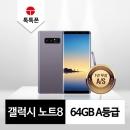 갤럭시 노트8 64GB 리퍼폰 중고폰 공기계 - A등급