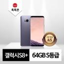 갤럭시 S8플러스 64GB 리퍼폰 중고폰 공기계 - S등급