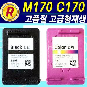 삼성 IM170검정+C170칼라 세트 재생SCX1360 SL-J1760W