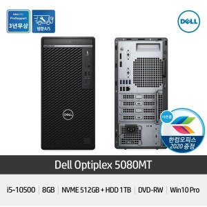 Dell Optiplex 5080MT i5-10500 /8G/512GB+1TB/Win10 P