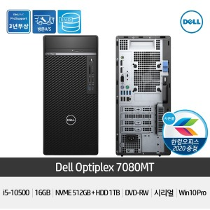 Dell Optiplex 7080MT i5-10500 /16G/512G+1TB/Win10 P