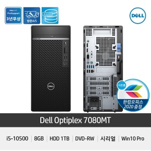 Dell Optiplex 7080MT i5-10500 /8GB/1TB/Win10 P/3년
