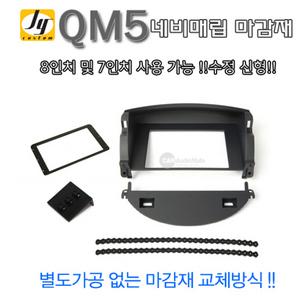 JY신형 QM5 네비 매립마감재 트립자리 센터페시아 상단 순정형 7/8인치 네비게이션 장착