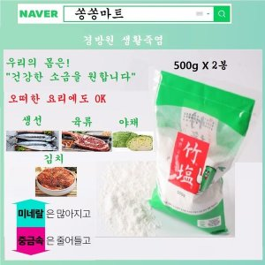 3회구운소금 생활죽염 경방원 죽염500g 2봉 분말+입자