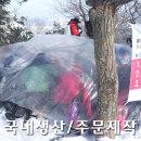 등산 비닐 쉘터 텐트 천막 비박 캠핑 1-2인용(고리)