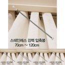 압축봉 커튼봉 스테인레스 강력 70cm -120cm/샤워