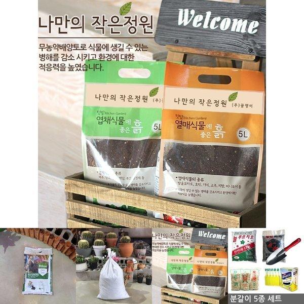 (엽채식물에좋은흙) 배양토 5L 화분흙 텃밭 거름 흙