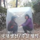 등산 비닐 쉘터 텐트 천막 비박 캠핑 3-4인용(4각)