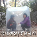 등산 비닐 쉘터 텐트 천막 비박 캠핑 12-13인용(4각)