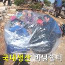 등산쉘터 비박비닐 캠핑비닐 백패킹 3-4인용(일반)