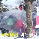 등산쉘터 비박비닐 캠핑비닐 백패킹 3-4인용(고리)