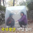 등산쉘터 비박비닐 캠핑비닐 백패킹 1인용(4각)