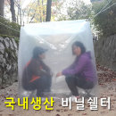 등산쉘터 비박비닐 캠핑비닐 백패킹 12-13인용(4각)