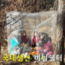 등산쉘터 비박비닐 캠핑비닐 백패킹 9-10인용(스페셜)