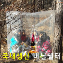 등산쉘터 비박비닐 캠핑비닐 백패킹 12-13인용(스페셜)