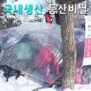 바람막이 비닐막 쉘터 등산 비닐 텐트 고리형(1-2인용)