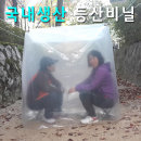 바람막이 비닐막 쉘터 등산 비닐 텐트 4각(2인용)