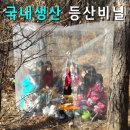 바람막이 비닐막 쉘터 등산 비닐 텐트 스페셜(3-4인용)