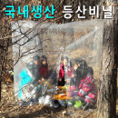 바람막이 비닐막 쉘터 등산 비닐 텐트 스페셜(12-13인)