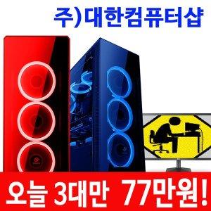 3대만77만원/i5 10400F 16GB GTX1660슈퍼/조립PC