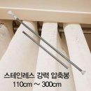 (압축봉300) 스테인레스 강력 110cm-300cm/커튼봉