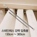 압축봉 커튼봉 스테인레스 강력 130cm -300cm/샤워