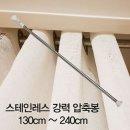 압축봉 커튼봉 스테인레스 강력 130cm -240cm/커텐봉
