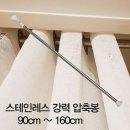 압축봉 커튼봉 스테인레스 강력 90cm -160cm/샤워