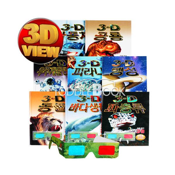살아 움직이는 놀라운 3D의 세계 세트 (전8권)