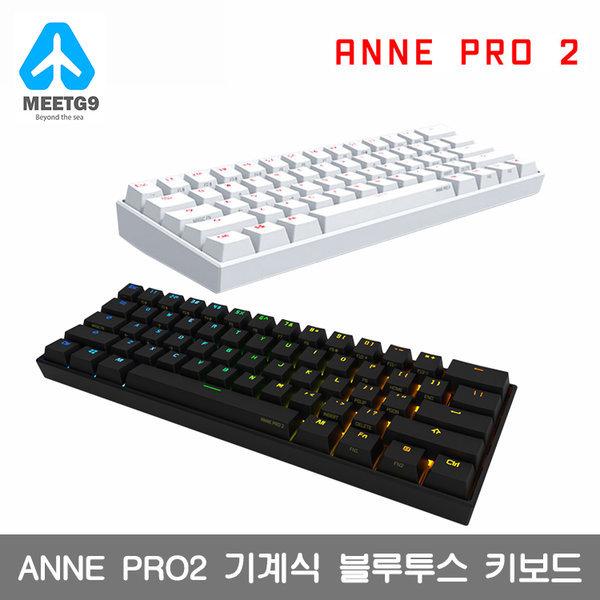 Anne Pro2 기계식 블루투스 키보드 / 무료배송