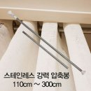 (압축봉240) 스테인레스 강력 110cm-300cm/커튼봉
