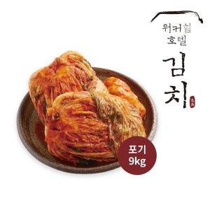 워커힐 포기김치9kg